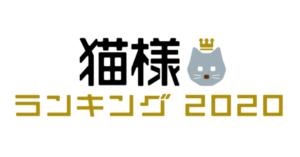 猫の名前ランキング2020