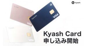 進化した次世代のカード「Kyash Card」の申し込みを開始