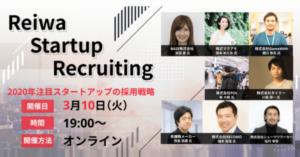 人事・採用担当向けイベント ウェビナー(Webセミナー) 2020/3/10(火)