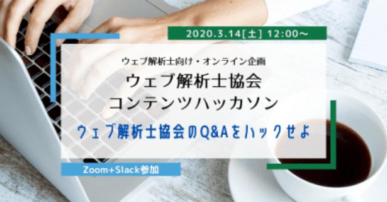 オンラインイベント ウェブ解析士協会コンテンツハッカソン 開催