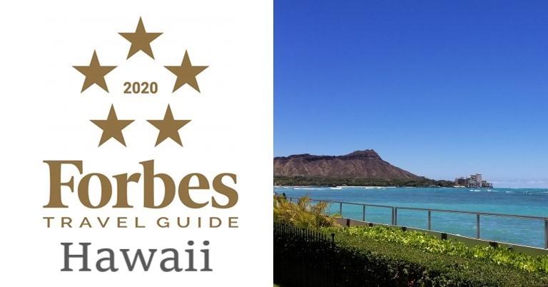 フォーブストラベルガイド 2020 ハワイ の5つ星・4つ星ホテルを発表
