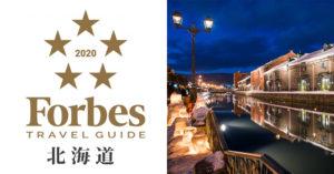2020年度フォーブス・トラベルガイド北海道