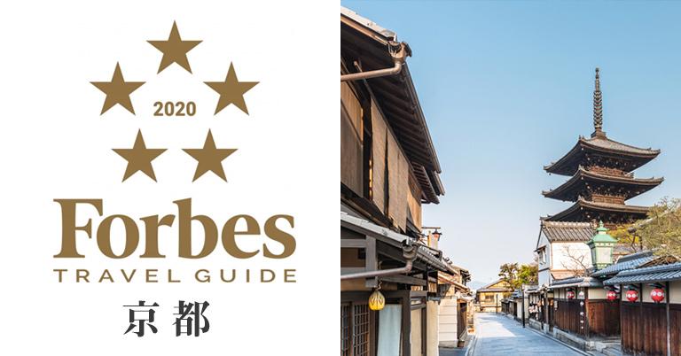 2020年度フォーブス・トラベルガイド京都