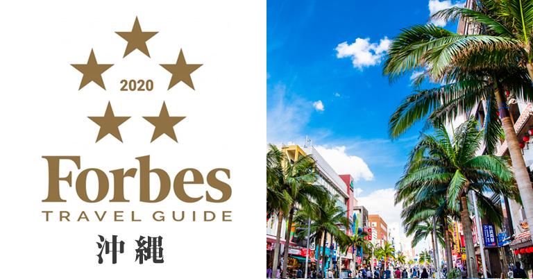 2020年度フォーブス・トラベルガイド沖縄