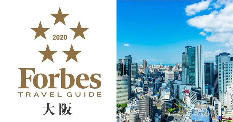 2020年度フォーブス・トラベルガイド大阪