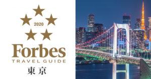 2020年度フォーブス・トラベルガイド東京