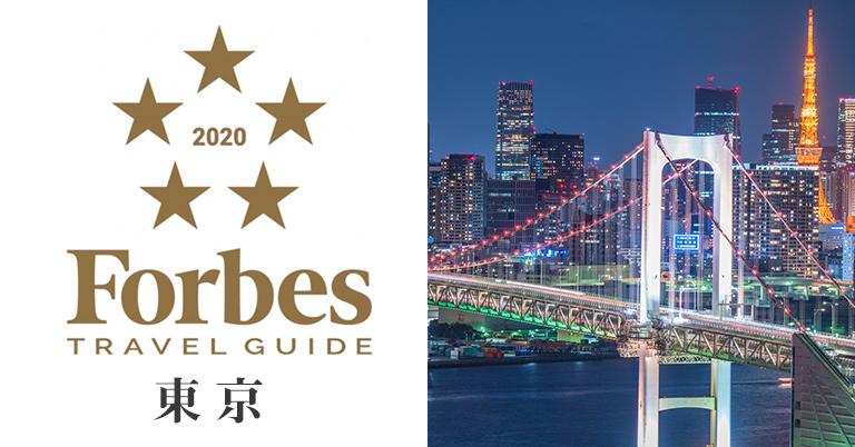 フォーブス・トラベルガイド 2020 東京の5つ星・4つ星ホテルを発表