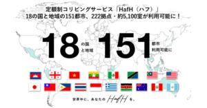 定額制コリビングサービス「HafH(ハフ)」国内100都市含む150都市で利用可能に