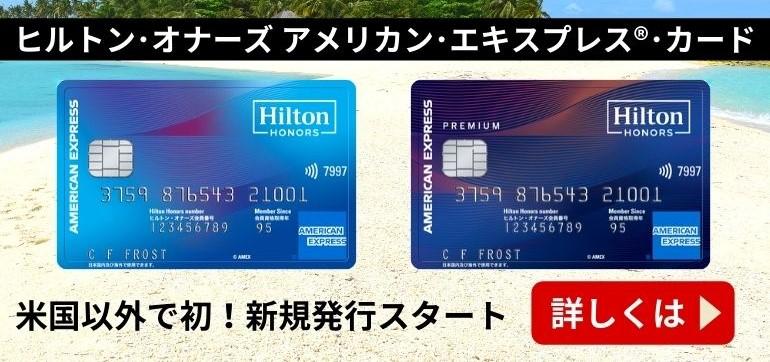 ヒルトン オナーズ アメックス カード 発行開始