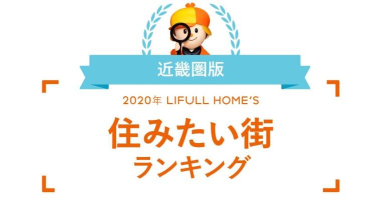 2020年 LIFULL HOME'S 近畿圏版 住みたい街ランキング発表