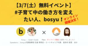 meetcareer(ミートキャリア)×bosyu(ボシュ―)3/7(土)オンライン無料イベント開催決定