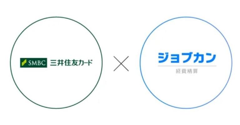 ジョブカン経費精算が三井住友カード連携。VISAコーポレートカードの使用履歴自動取得が可能に