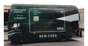 三井住友カード 新デザインをラッピングしたロンドンバス走行、即時発行サービスを開始