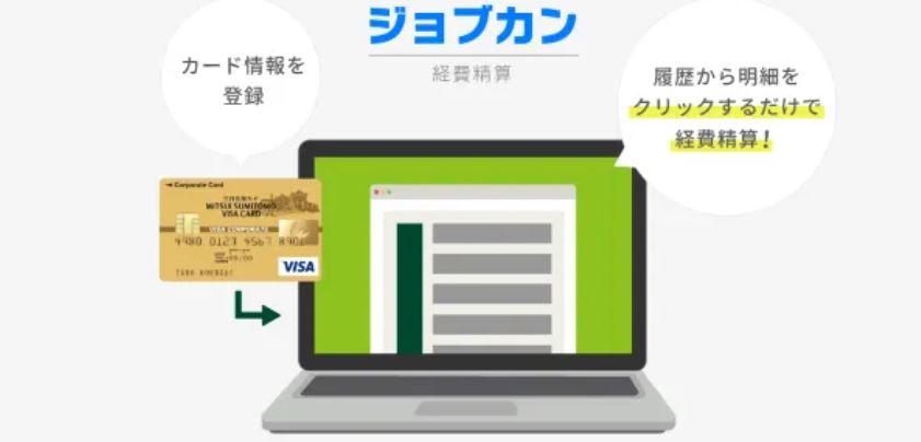 ジョブカン経費精算と三井住友カード連携詳細