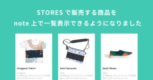 STORESで販売する商品をnote上で表示できる連携を開始
