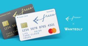freeeクレジットカードでウォンテッドリー(Wantedly)利用料1ヶ月無料キャンペーン