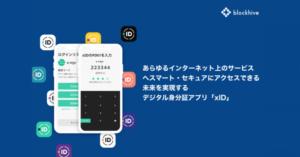 """電子国家・エストニアで誕生 ブロックチェーンを活用した身分証デジタルIDアプリ""""xID"""" 日本で提供開始"""