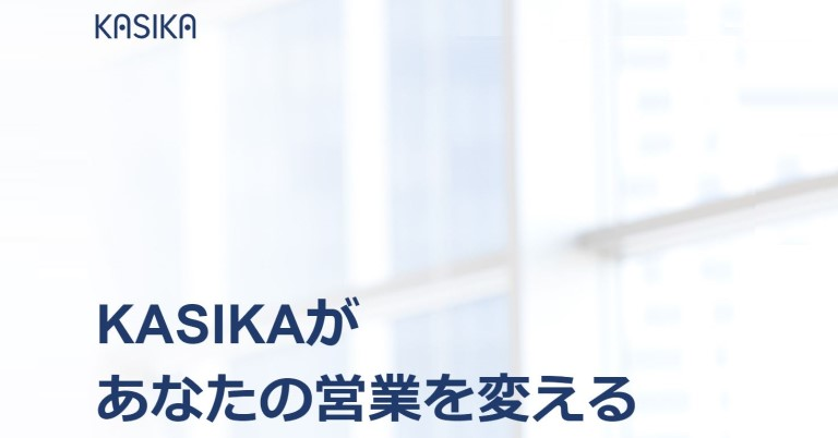 Cocolive 株式会社とアルヒ株式会社が業務提携、住宅・不動産業界向けマーケティングオートメーションツール「KASIKA」にARUHIの「家探し前クイック事前審査Pro」の機能を追加