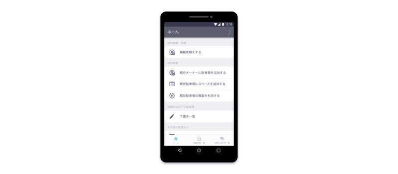 akippa、駐車場開拓パートナーの業務改善アプリを開発、運用を開始