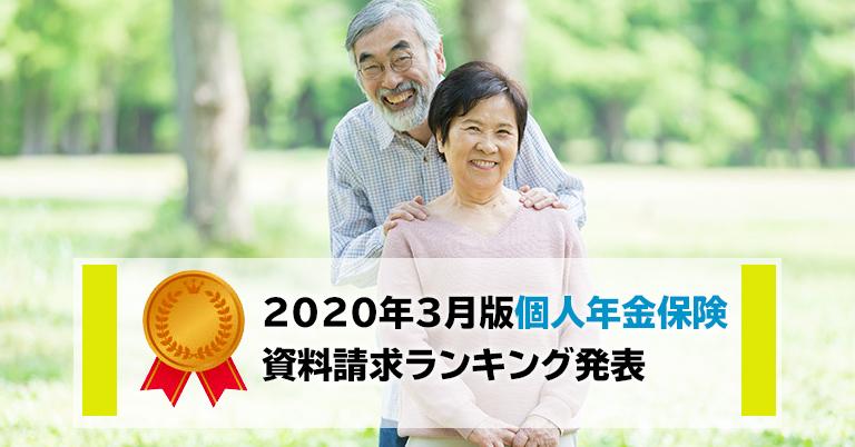 2020年3月 保険市場、個人年金保険の資料請求ランキングトップは明治安田生命の「年金かけはし」