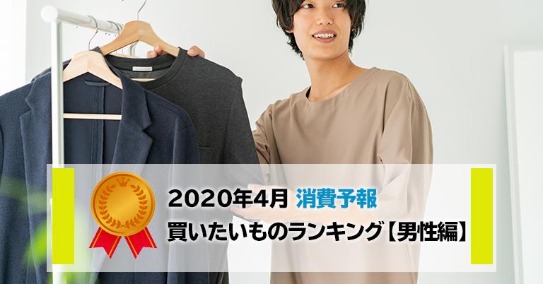 2020年4月 消費予報/買いたいものランキング【男性編】