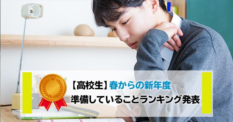【高校生】春からの新年度 準備していることランキング発表