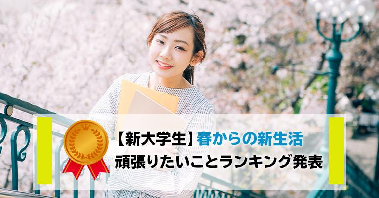 【新大学生】春からの新生活 頑張りたいことランキング2020 発表