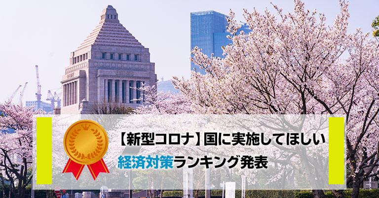 【新型コロナ】国に実施してほしい経済対策 ランキング発表