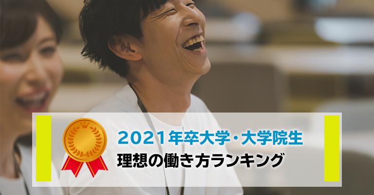 【2021年卒大学・大学院生】理想の働き方ランキング発表