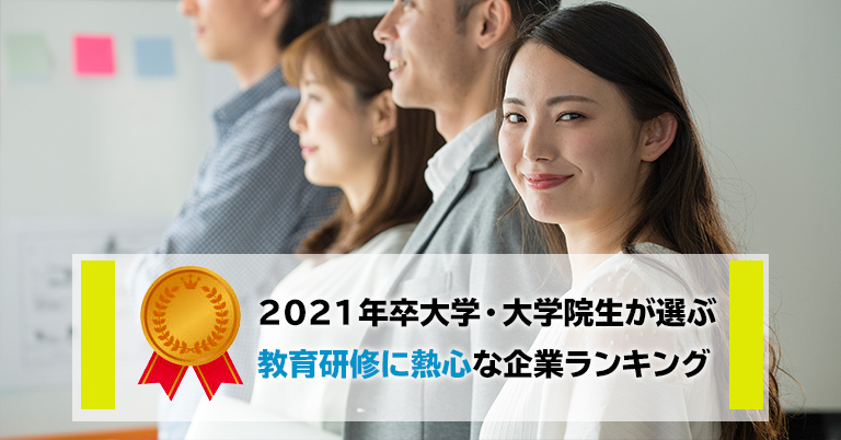 2021年卒大学・大学院生が選ぶ「教育研修に熱心」な企業ランキングトップは「ニトリ」