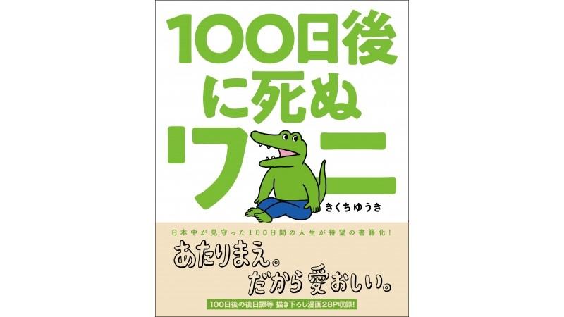 『100日後に死ぬワニ』単行本化決定!! 後日話などの描き下ろしも収録したオールカラーコミックス
