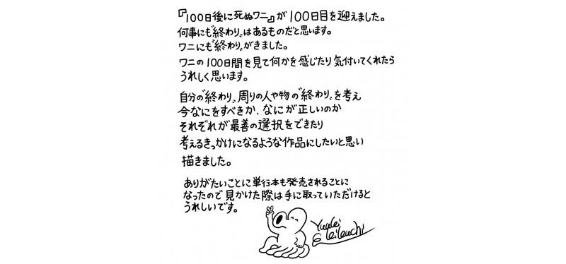 著者・きくちゆうき氏直筆コメント