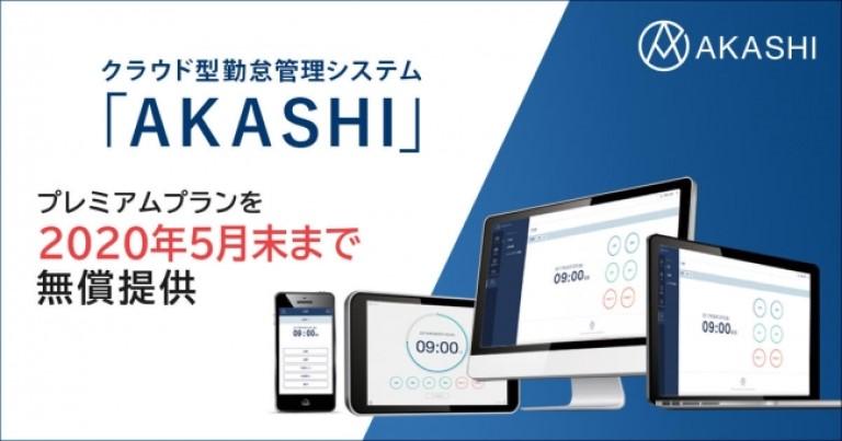ソニービズネットワークス株式会社が クラウド型勤怠管理システム AKASHI(アカシ)をテレワーク支援策としてプレミアムプランを2020年5月末日まで無償提供