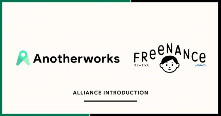 複業マッチングプラットフォームを展開するAnother worksがGMOクリエイターズネットワーク株式会社と業務提携し、登録タレントの安全や社会的な信頼強化をサポート