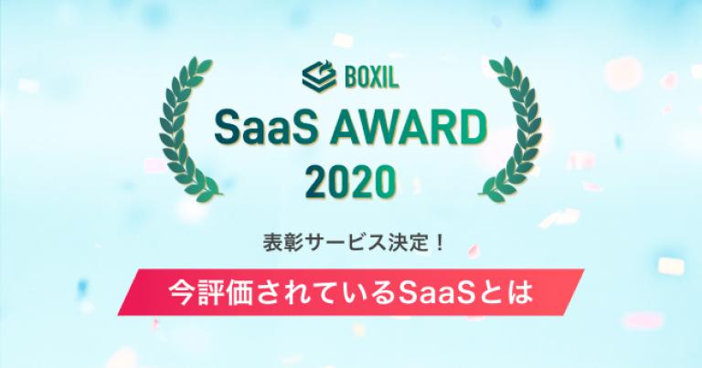 スマートキャンプ、「BOXIL SaaS AWARD 2020」表彰サービスを発表