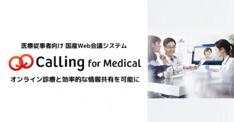 株式会社ネオラボが医療現場の課題解決を目指して Web会議システムの Calling(コーリング) を「Calling for Medical」として、医療法人と医療従事者向けに2020年3月11日から無償提供の申込を開始