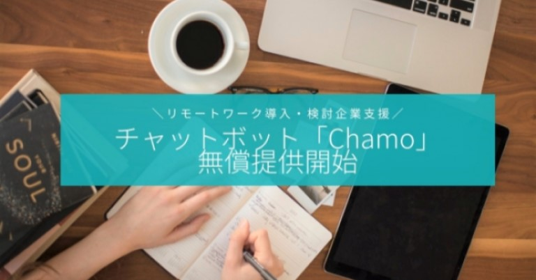チャットボットツール Chamo(チャモ)無償提供