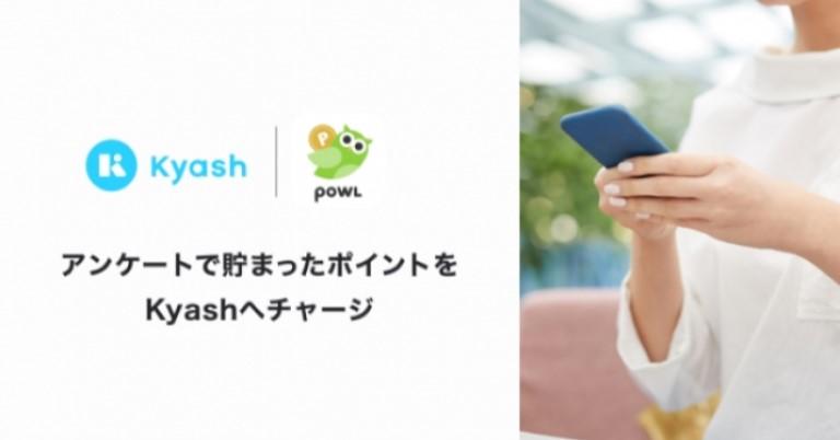 株式会社テスティー運営のアンケートメディアアプリ「Powl(ポール)」のポイントを、株式会社 Kyash運営のウォレットアプリ「Kyash」へチャージ(ポイント交換)が可能