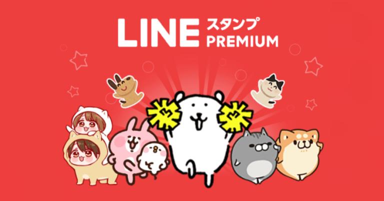 300万種類を超えるクリエイターズスタンプが使い放題になるスタンプ定額制サービス「LINEスタンプ プレミアム」が3ヶ月無料で使い放題に( 3/9 11:00 〜 5/12 18:00)、LINE Pay決済の方は、さらに1ヶ月分の料金をキャッシュバック!