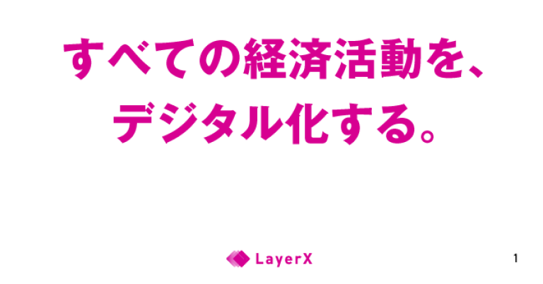 「すべての経済活動を、デジタル化する。」ブロックチェーン・テクノロジー関連事業を展開する株式会社LayerXが、新たなミッションを策定、行動指針を定義し、コーポレートサイトを更新