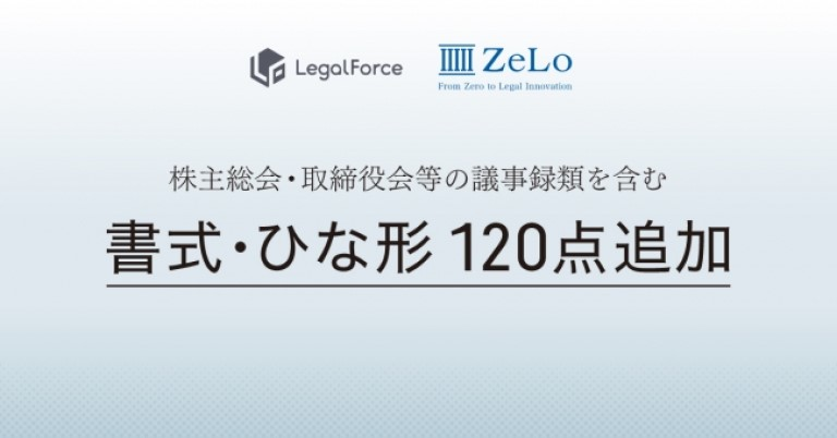 株式会社LegalForceは、法律事務所ZeLo・外国法共同事業と協働、契約書レビュー支援ソフトウェア「LegalForce」で新たに株主総会・取締役会等の議事録を含む書式とファクタリング契約書等の専門性の高い契約書ひな形を提供開始