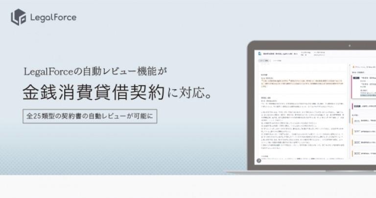 AI契約書レビュー支援の「LegalForce」が「金銭消費貸借契約」の自動レビューに対応