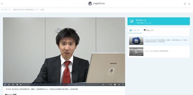 LegalForceがセミナー動画のオンデマンド無料配信で法務のテレワークを支援