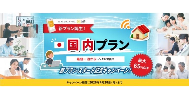 株式会社MAYA SYSTEMから国内Wi-Fiルーターレンタル「jetfi」開始 スタート記念キャンペーンで65%OFFの550円/日
