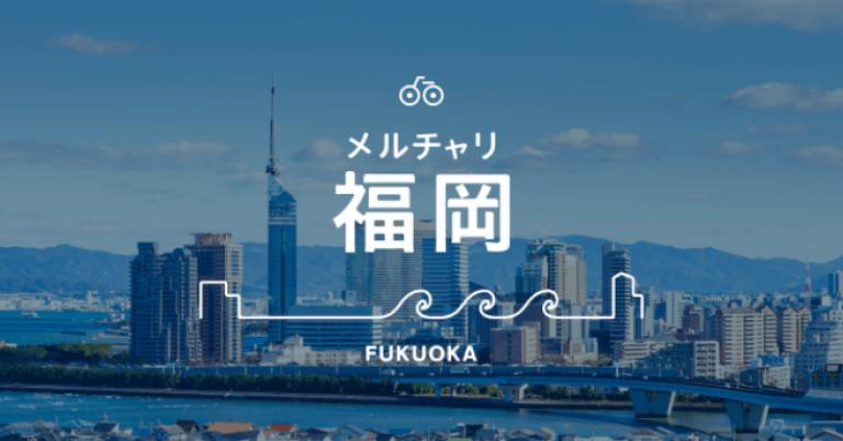 シェアサイクルサービス「Merchari(メルチャリ)」を運営するneuet株式会社が、2020年4月開始の「福岡スマートシェアサイクル」事業予定者として決定し、福岡市と共同し、展開エリアやサービスのさらなる拡充へ