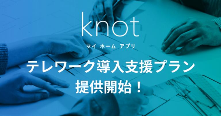 株式会社SOUSEI Technologyが、住宅工務店向けのマイホームアプリ「knot」を活用したテレワーク導入支援および東京都のテレワーク助成金の無償申請サポートを開始