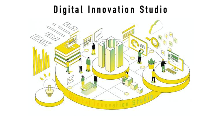 事業共創カンパニー株式会社Relicが、事業開発に特化した共創型エンジニアリングサービス「Digital Innovation Studio」を提供し、デジタル領域における新規事業創出に特化してサービスやプロダクトの開発を支援