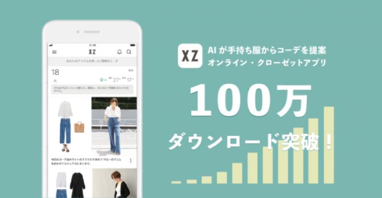 """AIがコーデ提案してくれる、株式会社STANDING OVATION が運営する世界最大級のオンライン・クローゼット「XZ(クローゼット)」アプリダウンロード数が""""100万DL""""を突破!"""