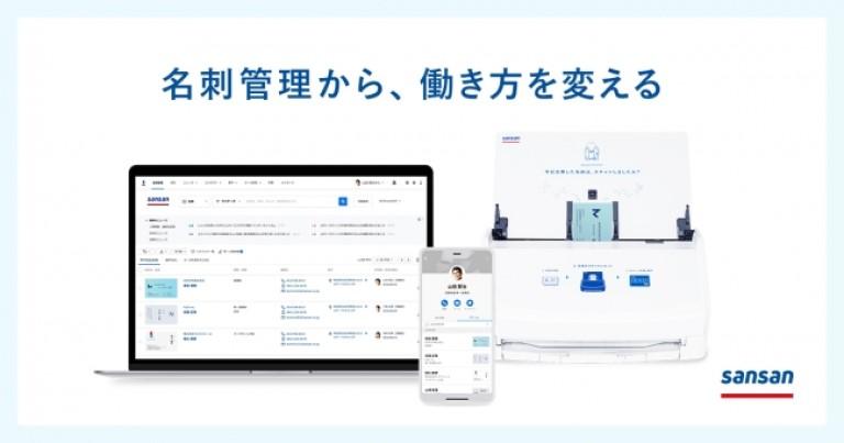 Sansan株式会社が「Sansan」のユーザー企業に対し、3/13(金)~5/31(日)の期間ユーザーライセンスの無償提供することで、ペーパーレスで、テレワーク・在宅勤務における生産性の向上を後押しする