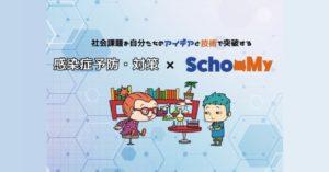 スクーミー(SchooMy)がオンライン教材の無償提供を開始(株式会社ライカーズアカデミア)